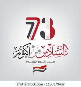 greeting card for 6th october 1973 war with arabic calligraphy ( Sixth of October - The glorious October War)  national day 45 - Flag of the Republic of Egypt - national day