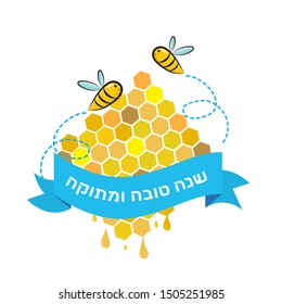 Greeting card, banner for Rosh Hashana Jewish New year holiday with honeybee and honeycomb, blessing of Happy and sweet new year in Hebrew. Vector illustration template design