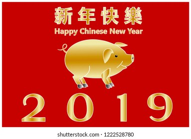 greeting card with a cute pig the inscription happy new year 2019 and the hieroglyphs