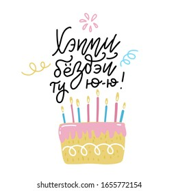 Greeting card with Cyrillic lettering slang text meaning Happy Birthday to you and flat style cake with burning candles. Hand drawn text in Russian with pie and flame on white background with doodles.