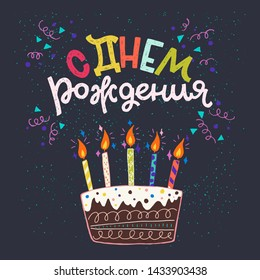 Greeting card with Cyrillic lettering text meaning Happy Birthday and flat style cake with burning candles. Hand drawn text in Russian with pie and flame on dark background with doodles. Vector