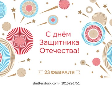 Greeting card with the Day of the Defender of the Fatherland. Translation Russian inscriptions: 23 February. Happy Defender of the Fatherland. Fireworks on a white background. Horizontal format
