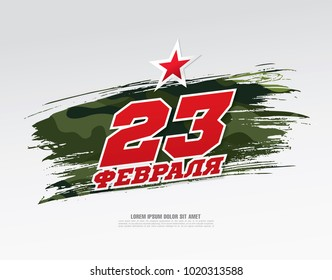 Greeting card for the Day of Defender of the Fatherland. Translation Russian inscriptions: 23 th of February