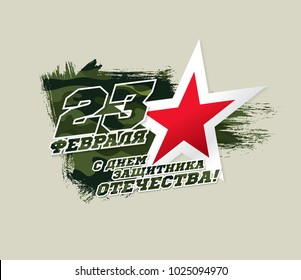 Greeting card for the Day of Defender of the Fatherland. Translation Russian inscriptions: 23 th of February. The Day of Defender of the Fatherland
