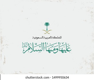 Greeting card design for the National Day of the Kingdom of Saudi Arabia. Translated: KSA, origin of peace to all the world. Official slogan for the 89th independence day eps