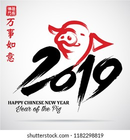 Greeting card design template with chinese calligraphy for 2019 New Year of the pig,.Happy pig year in Chinese words(Chinese Translation : May your wishes come true)