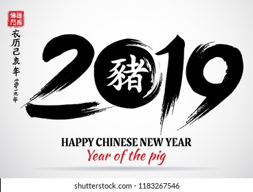Greeting card design template with chinese calligraphy for 2019 New Year of the pig,chinese wording translation(Chinese calendar for the year of pig 2019.)