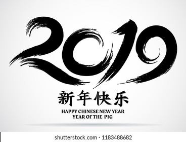 Greeting card design template with chinese calligraphy 2019 New Year of the Pig hand drawn lettering,Chinese characters mean Happy New Year.-  Vector illustration