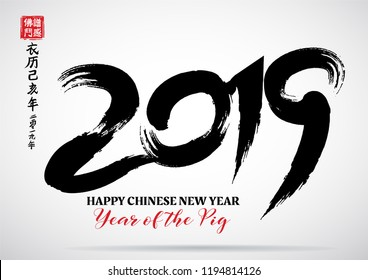 Greeting card design template with chinese calligraphy for 2019 New Year of the pig. Black number 2019 hand drawn lettering,Chinese characters mean Happy New Year