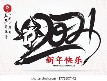 Grußkartendesign-Vorlage mit chinesischer Kalligrafie für 2021 Neujahr des Ochsen,Linksübersetzung:Jahr der Kuh-Xin-Chou-Jahr.Rightside Übersetzung: Happy chinesisch neues Jahr 2021, Jahr der Ochse