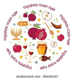 Greeting card design vector template. Jewish New Year greeting card with holiday symbols: pomegranate, honey jar & dipper, apples, fish, menora, hala, shofar, wine glass. Greeting text . Editable