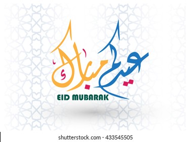 greeting card of Eid al-Fitr Mubarak with with Arabic geometric ornament and arabic calligraphy (translation Blessed eid) ,iclamic background  stock vector Illustration