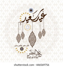greeting card of Eid al-Fitr Mubarak holiday with Arabic geometric ornament and arabic calligraphy (translation Blessed eid) ,islamic background stock vector Illustration