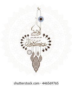 Must see Class Eid Al-Fitr Decorations - greeting-card-eid-alfitr-mubarak-260nw-446569765  Perfect Image Reference_55745 .jpg