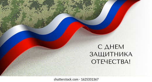 """Greeting card with flying flag of of Russian Federation and text in russian language """"Happy Defender of the Fatherland Day"""" on a white background and khaki pixel camouflage pattern."""