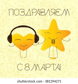 Greeting card with golden colored cartoon heart character in headphones and star character with retro microphone and 8 march congratulation russian lettering on yellow background and golden dotes