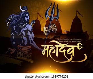 Greeting card for Hindu festival Happy Maha Shivratri. Illustration of Lord Shiva,Indian God of Hindu religion with hindi text meaning  mahadev meaning 'Lord Shiva; Most powerful God'