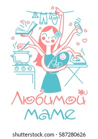 Greeting card. Holiday - Women's Day, 8 March, mothers Day