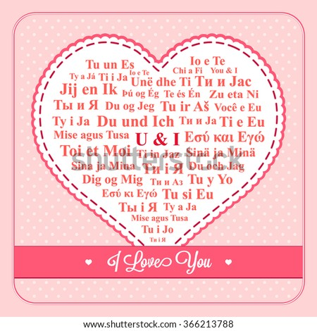 Greeting card i love you heart stock vector royalty free 366213788 greeting card i love you with heart consists of the phrases u m4hsunfo