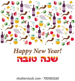 Greeting card jewish new year flowers stock photo photo vector greeting card for jewish new year with traditional elements of holiday rosh hashanah shana tova m4hsunfo