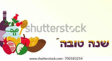 Greeting card jewish new year traditional stock vector royalty free greeting card for jewish new year with traditional elements of holiday rosh hashanah shana tova m4hsunfo