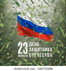 "Greeting card with khaki flying confetti, flag of of Russian Federation and text in russian language ""23 February. Defender of the Fatherland Day"". Camouflage color design with blurred rays."