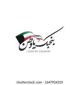 Greeting card for Kuwait National Day , Arabic calligraphy translation is (We love you, homeland) - Kuwait flag