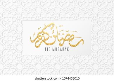 Greeting card on Ramadan Kareem.Islamic geometric 3d ornament. Arabic style. Hand drawn calligraphy from gold glitters. White paper pattern. Cover, banner. Eid Mubarak. Vector illustration. EPS 10