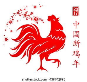 Greeting card with red cock - symbol of 2017 (hieroglyph translation: Chinese New Year of the Rooster)