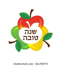 greeting card for Rosh Hashanah with Happy New Year in Hebrew.  colorful apple icons