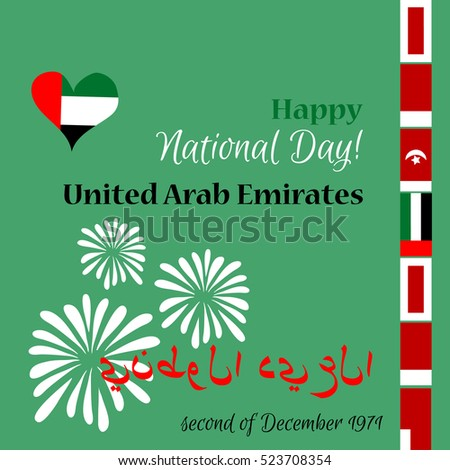 Greeting card uae national day flags stock vector royalty free greeting card with the uae national day flags of seven emirates arabic national m4hsunfo