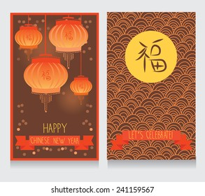 "greeting cards for chinese new year with hieroglyph ""happy"" and chinese lantern, vector illustration"