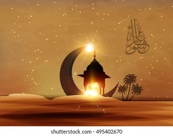 greeting cards of fasting the muslims holly Day of Ashura, religious islamic day: The script mean ( The Tenth of the Arabic month of Muharram ) .