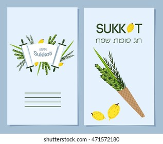 greeting cards for Jewish holiday with torah and four spicies . happy sukkot in Hebrew