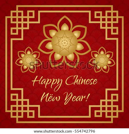 Greeting Postcard Chinese New Year Golden Stock Vector Royalty Free