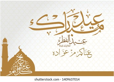 Greetings card on the occasion of Eid al-Fitr to the Muslims ; beautiful Islamic background ; Arabic calligraphy, translation: Blessed Eid  and happy new year