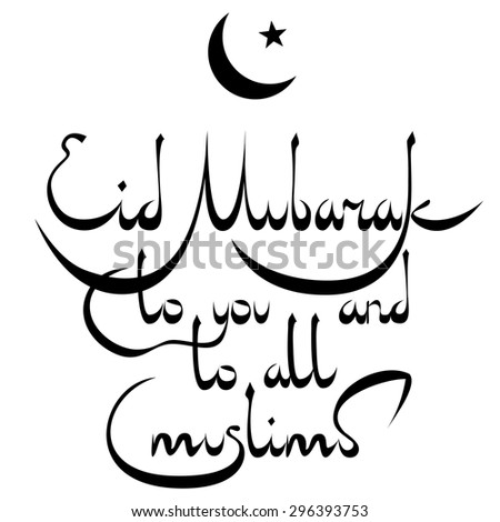 greetings lettering muslim religious holiday eidal fitr stock vector