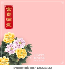 "Greetings in Vintage chinese style floral. ""fu gui man tang"" Wealthy & happiness."