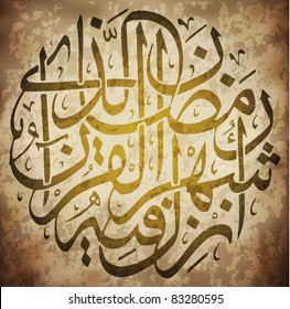 Grunge Arabic Calligraphy Design - EPS10 Vector