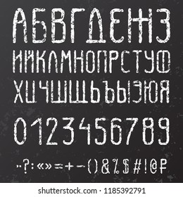 Grunge style font. Vintage vector alphabet. Retro style hand drawn letters. Stump typeface. All letters, symbols, and numbers. Russian alphabet. Cyrillic grunge font.