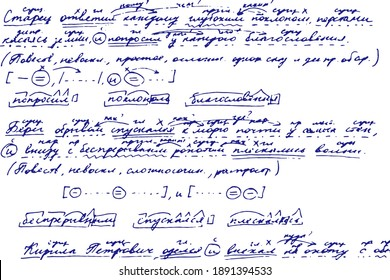 Grunge texture of an unreadable handwritten student page. Exercise in grammatical parsing of sentences, illegibly written in purple ink. Overlay template. Vector illustration