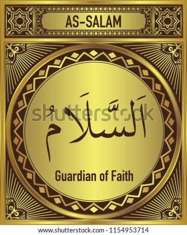 Guardian Of Faith 99 Beautiful Names Allah English Translate Below The Arabic Calligraphy