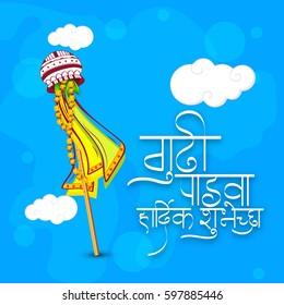 Gudi Padwa Celebration Poster Or Banner Background.