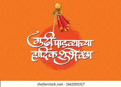 Gudi padwyachya hardik shubhechha means Best wishes to Gudi Padwa. guddi padwa indian festival