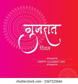 Gujarat Day festival. Devanagari calligraphy text Gujarat Day- Vector