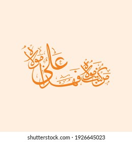 """hadith calligraphy Ya Ali Madad """"man kunto maula"""". meaans:'Whoever accepts me as master, Ali is his master too. (Saying of holy prophet Muhammad (PB-UH)."""