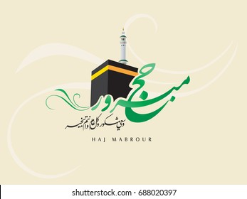 Haj Mabrour greeting card for Haj and Omra for Muslim people. Arabic calligraphy is spelled ''Hajj Mabrour'' which means ''An accepted pilgrimage''.