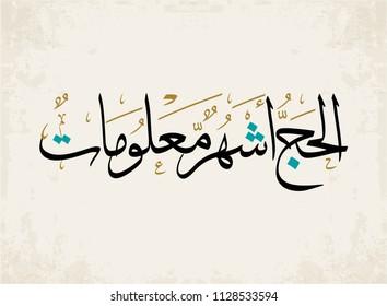 "Haj Quranic Aya, Translated: ""Hajj is during well-known few months"" Arabic calligraphy vector. Islamic art for Haj"