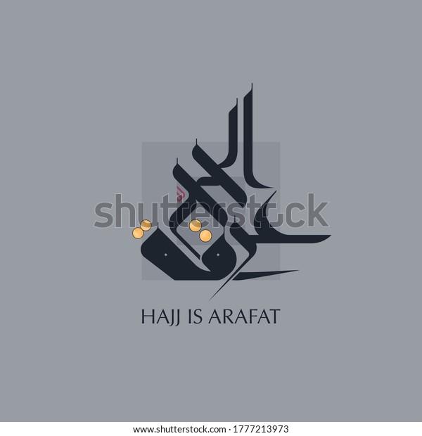 """Hajj is Arafat"" (Hajj culminates in day of Arafat) in English and Arabic calligraphy"