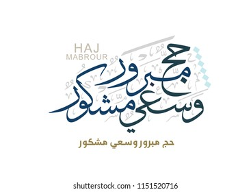 Hajj Greeting in Arabic Calligraphy art. spelled as: Hajj Mabrour. and translated as: May Allah accept your pilgrimage and forgive your sins.